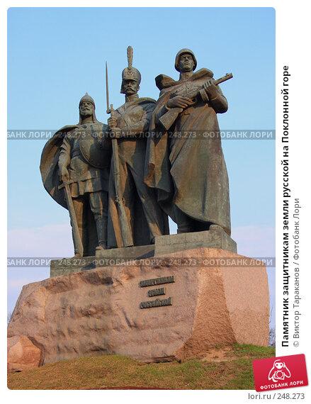 Памятник защитникам земли русской на Поклонной горе, эксклюзивное фото № 248273, снято 6 апреля 2008 г. (c) Виктор Тараканов / Фотобанк Лори