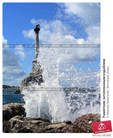 Памятник затопленным кораблям, фото № 26609, снято 3 сентября 2006 г. (c) Михаил Баевский / Фотобанк Лори