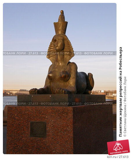 Купить «Памятник жертвам репрессий на Робеспьера», фото № 27613, снято 24 марта 2007 г. (c) Светлана Щекина / Фотобанк Лори