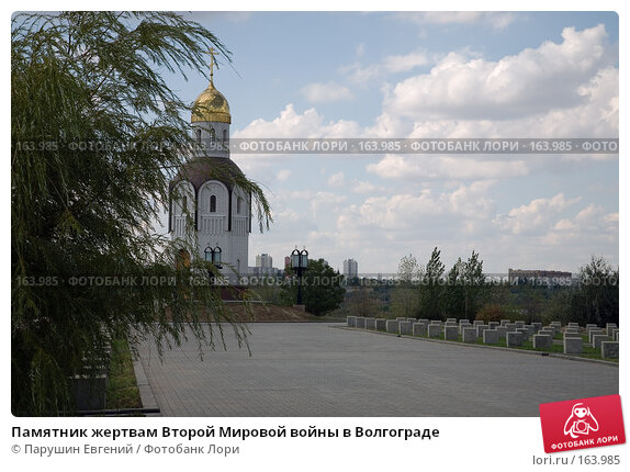 Памятник жертвам Второй Мировой войны в Волгограде, фото № 163985, снято 17 августа 2017 г. (c) Парушин Евгений / Фотобанк Лори