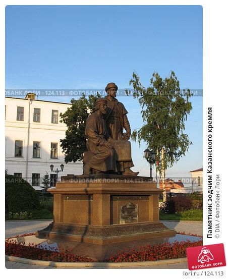 Памятник зодчим Казанского кремля, фото № 124113, снято 11 июля 2007 г. (c) DIA / Фотобанк Лори