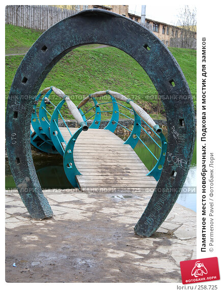 Памятное место новобрачных. Подкова и мостик для замков, фото № 258725, снято 19 апреля 2008 г. (c) Parmenov Pavel / Фотобанк Лори