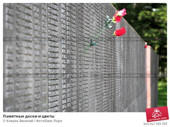 Памятные доски и цветы, фото № 141101, снято 3 июля 2007 г. (c) Коваль Василий / Фотобанк Лори