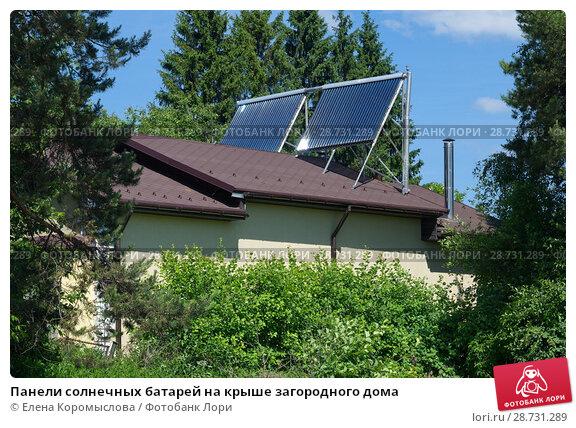 Купить «Панели солнечных батарей на крыше загородного дома», фото № 28731289, снято 16 июня 2018 г. (c) Елена Коромыслова / Фотобанк Лори