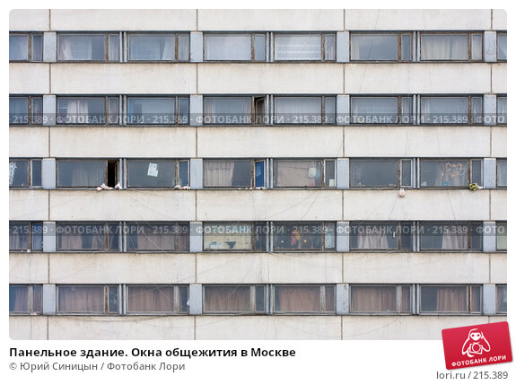 Панельное здание. Окна общежития в Москве, фото № 215389, снято 14 февраля 2008 г. (c) Юрий Синицын / Фотобанк Лори