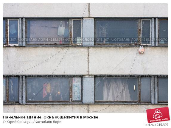 Панельное здание. Окна общежития в Москве, фото № 215397, снято 14 февраля 2008 г. (c) Юрий Синицын / Фотобанк Лори