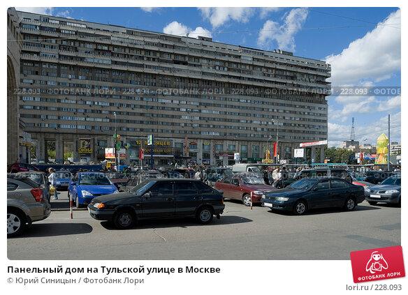 Панельный дом на Тульской улице в Москве, фото № 228093, снято 29 августа 2007 г. (c) Юрий Синицын / Фотобанк Лори