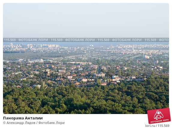 Панорама Анталии, фото № 115569, снято 17 сентября 2007 г. (c) Александр Лядов / Фотобанк Лори