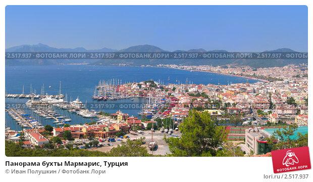Купить «Панорама бухты Мармарис, Турция», фото № 2517937, снято 20 апреля 2019 г. (c) Иван Полушкин / Фотобанк Лори