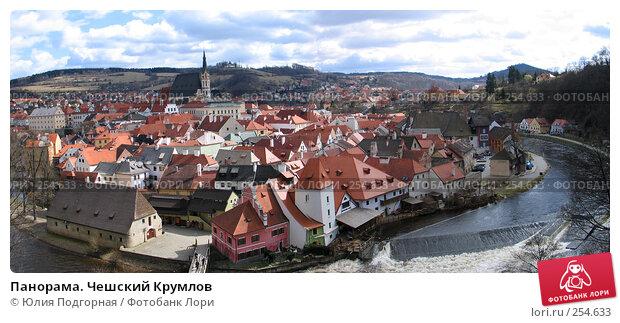 Купить «Панорама. Чешский Крумлов», фото № 254633, снято 25 апреля 2018 г. (c) Юлия Селезнева / Фотобанк Лори