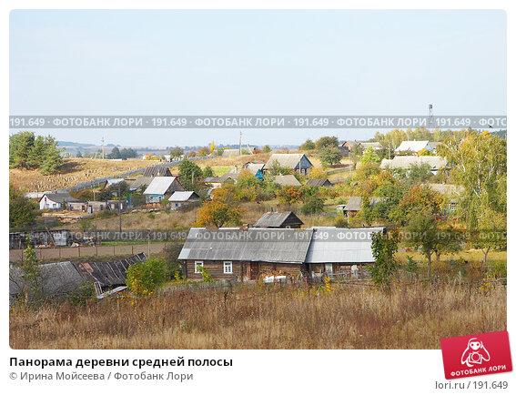 Купить «Панорама деревни средней полосы», эксклюзивное фото № 191649, снято 26 сентября 2007 г. (c) Ирина Мойсеева / Фотобанк Лори
