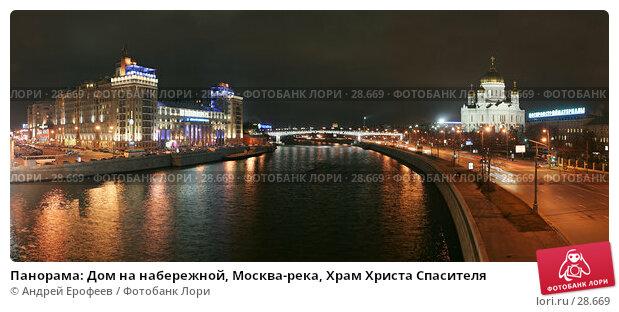 Панорама: Дом на набережной, Москва-река, Храм Христа Спасителя, фото № 28669, снято 18 ноября 2005 г. (c) Андрей Ерофеев / Фотобанк Лори