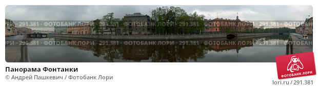 Панорама Фонтанки, фото № 291381, снято 26 марта 2017 г. (c) Андрей Пашкевич / Фотобанк Лори