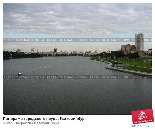 Панорама городского пруда. Екатеринбург, эксклюзивное фото № 13513, снято 5 августа 2006 г. (c) Ivan I. Karpovich / Фотобанк Лори