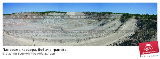 Панорама карьера. Добыча гранита, фото № 9237, снято 8 декабря 2016 г. (c) Vladimir Fedoroff / Фотобанк Лори