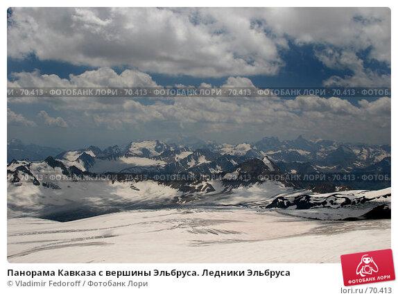 Панорама Кавказа с вершины Эльбруса. Ледники Эльбруса, фото № 70413, снято 24 июля 2007 г. (c) Vladimir Fedoroff / Фотобанк Лори