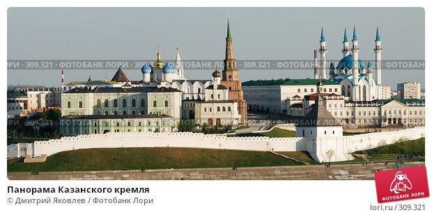 Панорама Казанского кремля, фото № 309321, снято 9 мая 2008 г. (c) Дмитрий Яковлев / Фотобанк Лори
