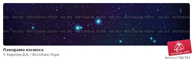 Панорама космоса, иллюстрация № 166761 (c) Карелин Д.А. / Фотобанк Лори