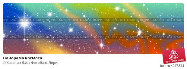 Панорама космоса, иллюстрация № 247561 (c) Карелин Д.А. / Фотобанк Лори