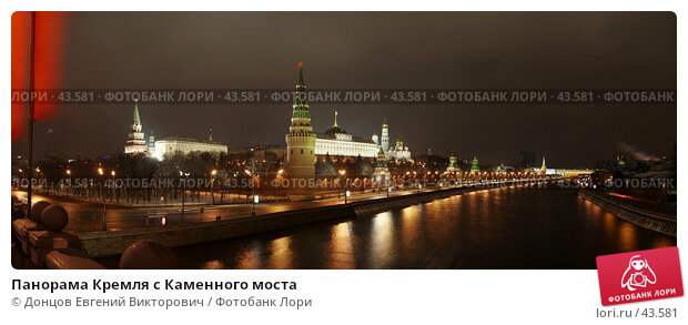 Панорама Кремля с Каменного моста, фото № 43581, снято 21 января 2017 г. (c) Донцов Евгений Викторович / Фотобанк Лори