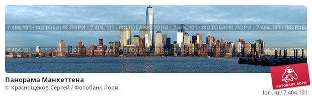 Купить «Панорама Манхеттена», фото № 7404101, снято 11 февраля 2015 г. (c) Краснощеков Сергей / Фотобанк Лори
