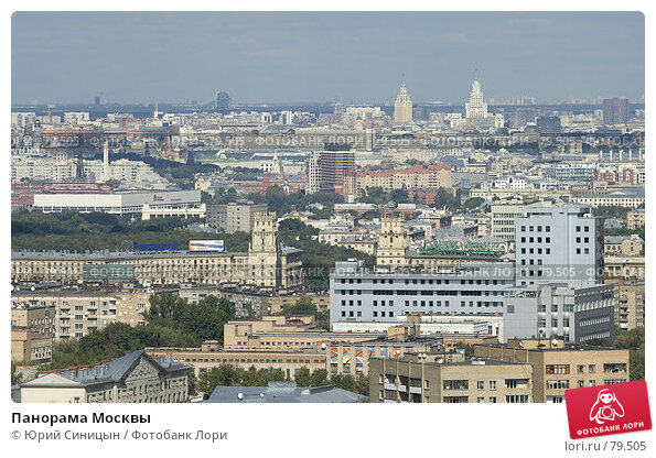 Панорама Москвы, фото № 79505, снято 24 октября 2016 г. (c) Юрий Синицын / Фотобанк Лори