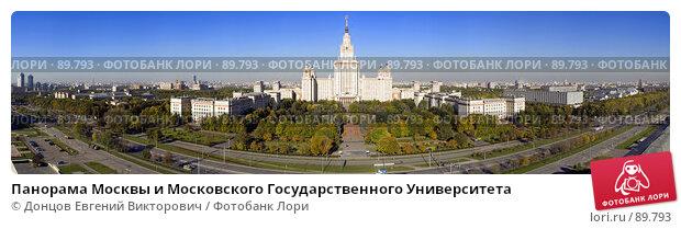 Панорама Москвы и Московского Государственного Университета, фото № 89793, снято 26 апреля 2015 г. (c) Донцов Евгений Викторович / Фотобанк Лори