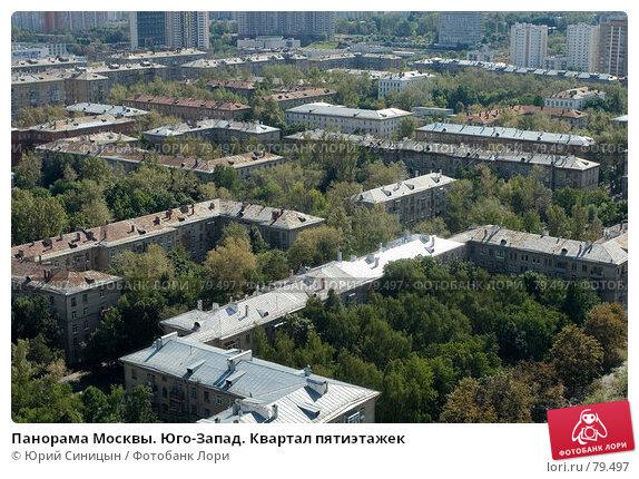 Панорама Москвы. Юго-Запад. Квартал пятиэтажек, фото № 79497, снято 2 сентября 2007 г. (c) Юрий Синицын / Фотобанк Лори