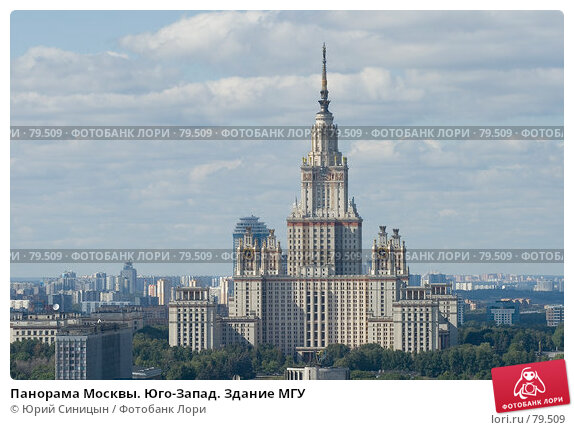 Панорама Москвы. Юго-Запад. Здание МГУ, фото № 79509, снято 2 сентября 2007 г. (c) Юрий Синицын / Фотобанк Лори