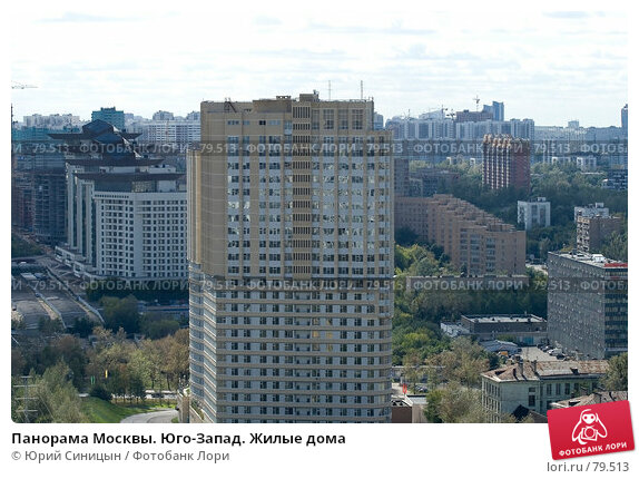 Панорама Москвы. Юго-Запад. Жилые дома, фото № 79513, снято 2 сентября 2007 г. (c) Юрий Синицын / Фотобанк Лори
