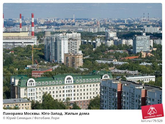 Купить «Панорама Москвы. Юго-Запад. Жилые дома», фото № 79529, снято 2 сентября 2007 г. (c) Юрий Синицын / Фотобанк Лори