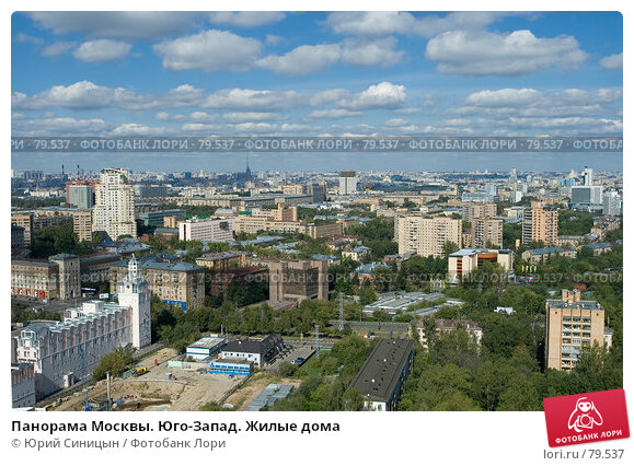 Купить «Панорама Москвы. Юго-Запад. Жилые дома», фото № 79537, снято 2 сентября 2007 г. (c) Юрий Синицын / Фотобанк Лори