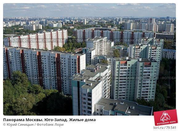 Панорама Москвы. Юго-Запад. Жилые дома, фото № 79541, снято 2 сентября 2007 г. (c) Юрий Синицын / Фотобанк Лори