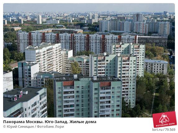 Панорама Москвы. Юго-Запад. Жилые дома, фото № 79569, снято 2 сентября 2007 г. (c) Юрий Синицын / Фотобанк Лори
