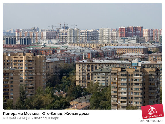 Панорама Москвы. Юго-Запад. Жилые дома, фото № 102429, снято 27 апреля 2017 г. (c) Юрий Синицын / Фотобанк Лори