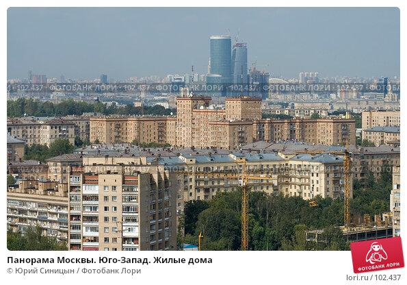 Панорама Москвы. Юго-Запад. Жилые дома, фото № 102437, снято 25 мая 2017 г. (c) Юрий Синицын / Фотобанк Лори