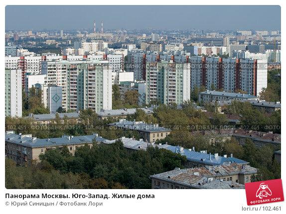 Купить «Панорама Москвы. Юго-Запад. Жилые дома», фото № 102461, снято 20 апреля 2018 г. (c) Юрий Синицын / Фотобанк Лори