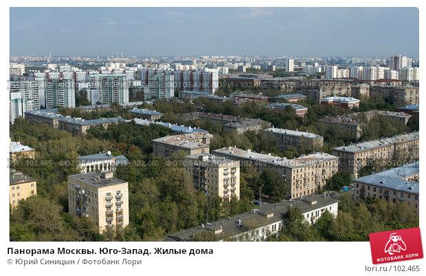 Панорама Москвы. Юго-Запад. Жилые дома, фото № 102465, снято 22 сентября 2017 г. (c) Юрий Синицын / Фотобанк Лори