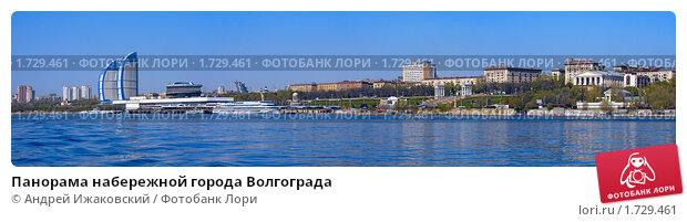 Купить «Панорама набережной города Волгограда», фото № 1729461, снято 2 мая 2010 г. (c) Андрей Ижаковский / Фотобанк Лори