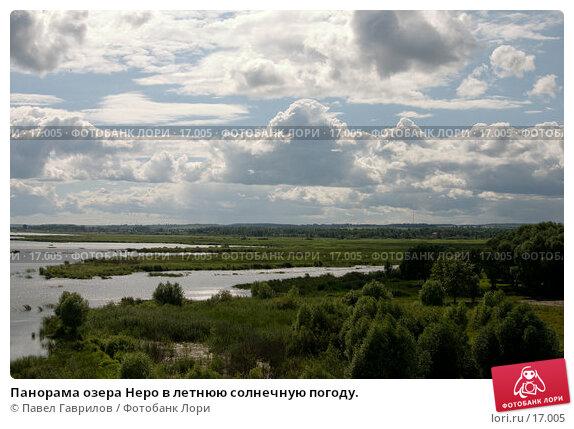 Панорама озера Неро в летнюю солнечную погоду., фото № 17005, снято 20 июля 2006 г. (c) Павел Гаврилов / Фотобанк Лори
