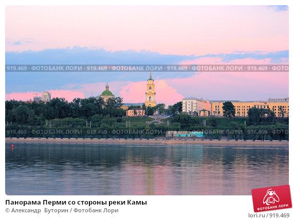 Купить «Панорама Перми со стороны реки Камы», фото № 919469, снято 12 июня 2009 г. (c) Александр  Буторин / Фотобанк Лори