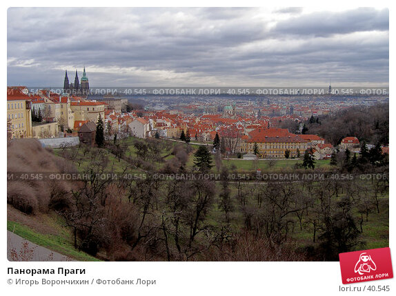 Панорама Праги, фото № 40545, снято 18 января 2007 г. (c) Игорь Ворончихин / Фотобанк Лори