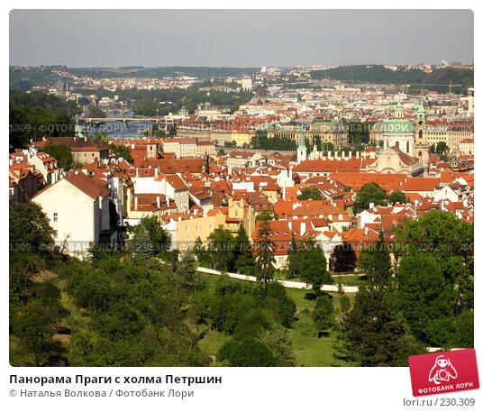 Панорама Праги с холма Петршин, эксклюзивное фото № 230309, снято 17 мая 2007 г. (c) Наталья Волкова / Фотобанк Лори