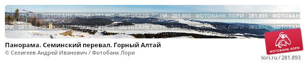 Панорама. Семинский перевал. Горный Алтай, фото № 281893, снято 27 февраля 2017 г. (c) Селигеев Андрей Иванович / Фотобанк Лори