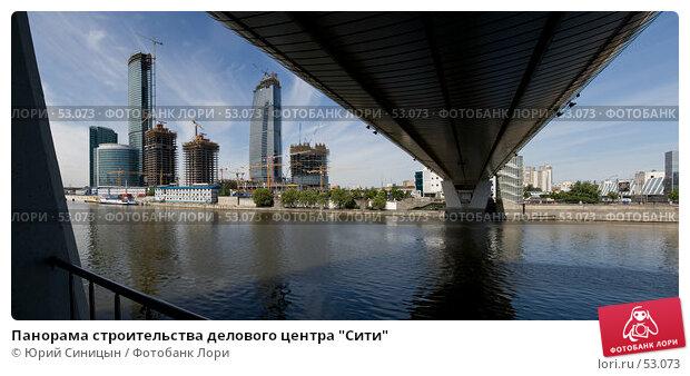 "Панорама строительства делового центра ""Сити"", фото № 53073, снято 11 июня 2007 г. (c) Юрий Синицын / Фотобанк Лори"