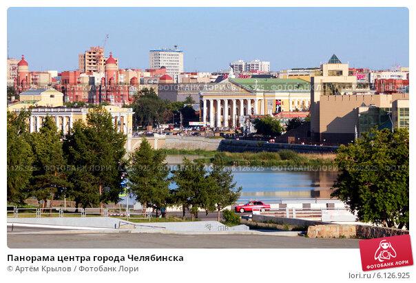 Панорама центра города Челябинска (2014 год). Редакционное фото, фотограф Артём Крылов / Фотобанк Лори