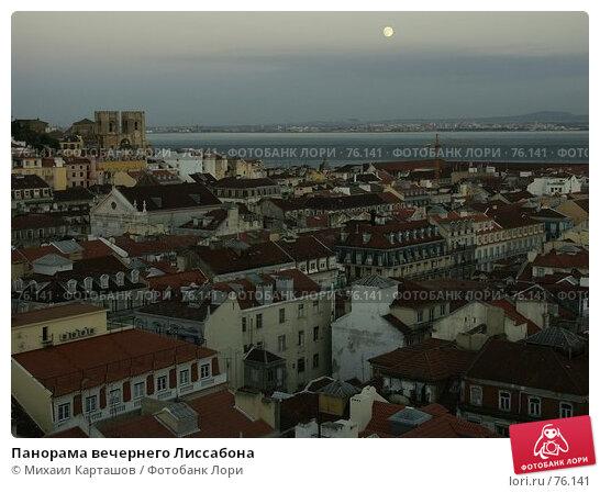 Панорама вечернего Лиссабона, эксклюзивное фото № 76141, снято 28 июля 2017 г. (c) Михаил Карташов / Фотобанк Лори