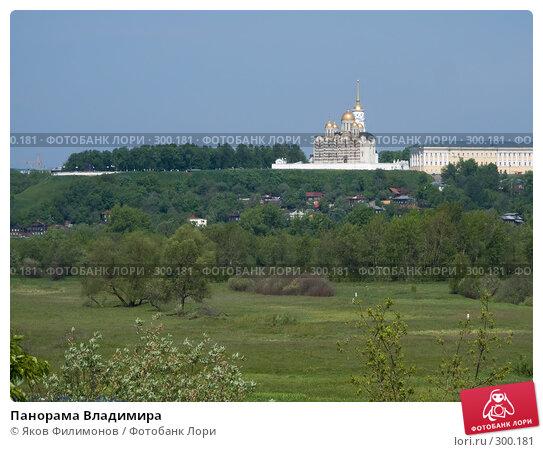 Панорама Владимира, фото № 300181, снято 18 мая 2008 г. (c) Яков Филимонов / Фотобанк Лори