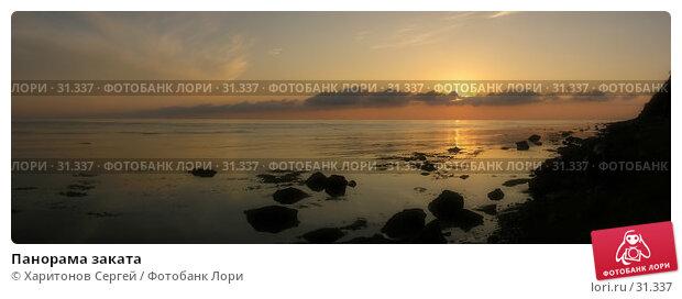 Панорама заката, фото № 31337, снято 22 октября 2016 г. (c) Харитонов Сергей / Фотобанк Лори