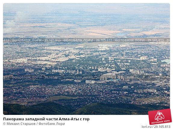 Купить «Панорама западной части Алма-Аты с гор», фото № 29165813, снято 10 августа 2017 г. (c) Михаил Старшов / Фотобанк Лори